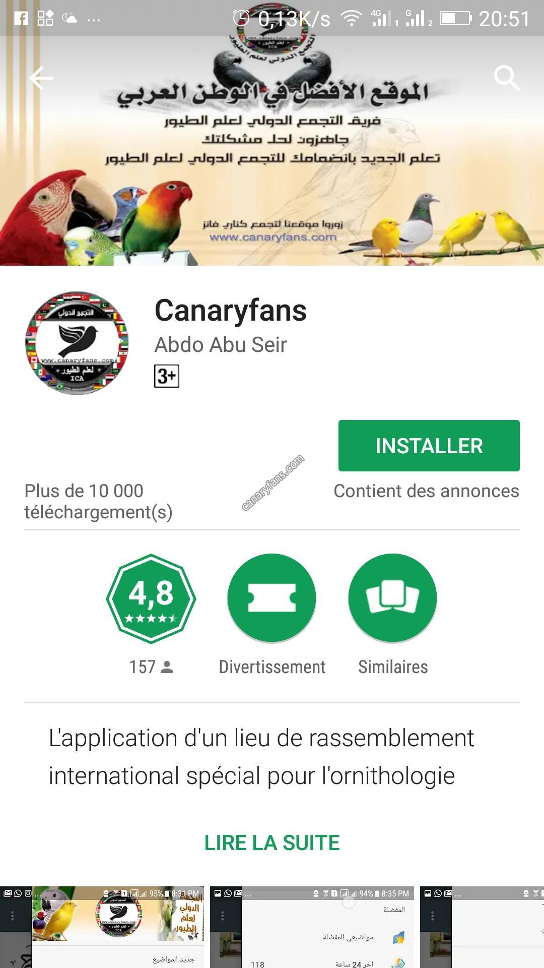هــــــام : إطلاق النسحة الرسمية للتطبيق الخاص بالتجمع على Google Play