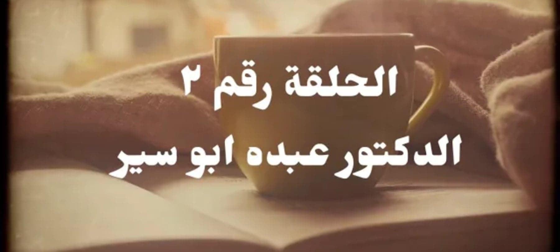 حكايتي الحلقة 02 (د. عبده ابو سير) – My story 2(ِD. Abdo Abu Seir)